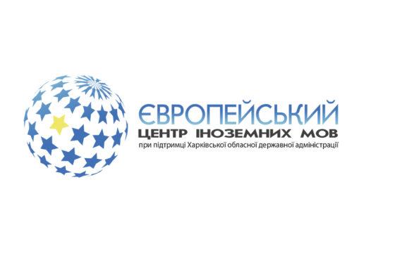 европейский центр иностранных языков