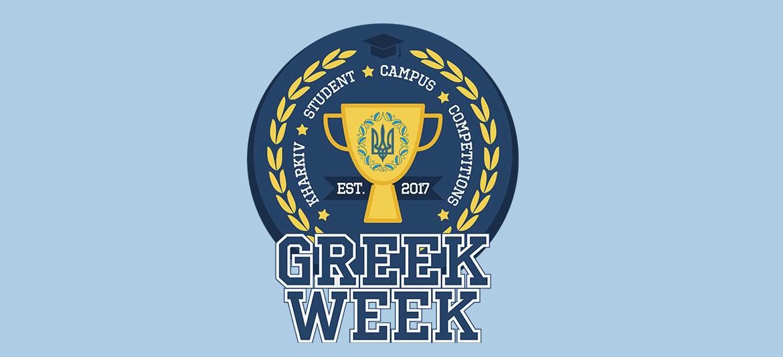 элита нации greek week