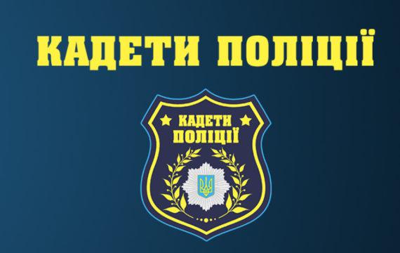 кадеты полиции, элита нации
